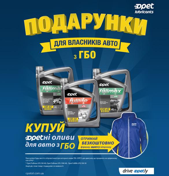 Подарунки Opetним власникам авто з ГБО до кінця року!