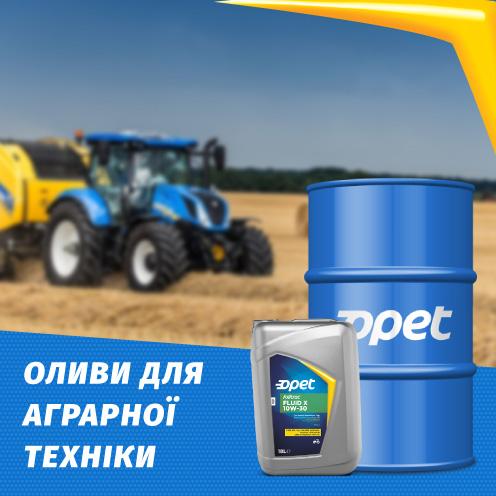 Opet Fulltrac Fluid Y 10W-30 - розширення асортименту олив для аграрної техніки