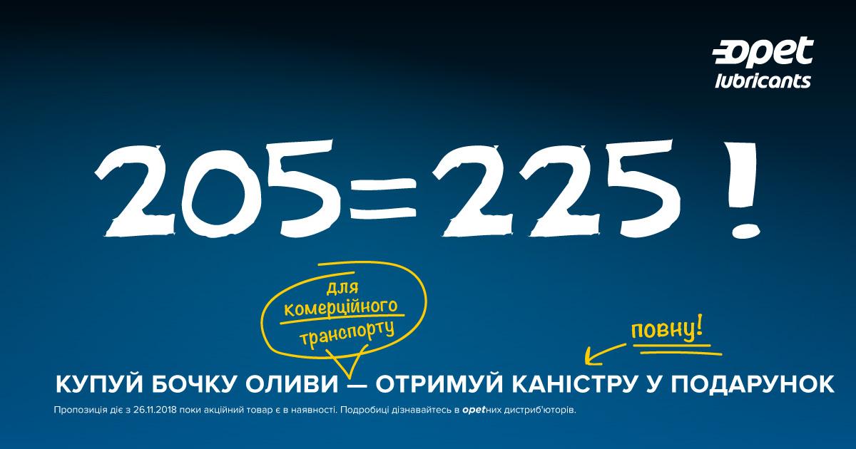 Opetна математика: 205 = 225!