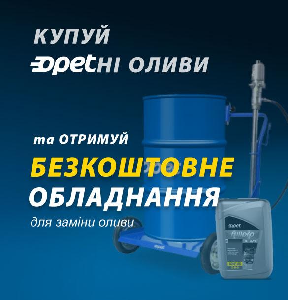 Професійне обладнання безкоштовно!