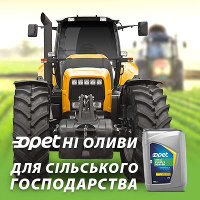 OPETні оливи для сільського господарства.