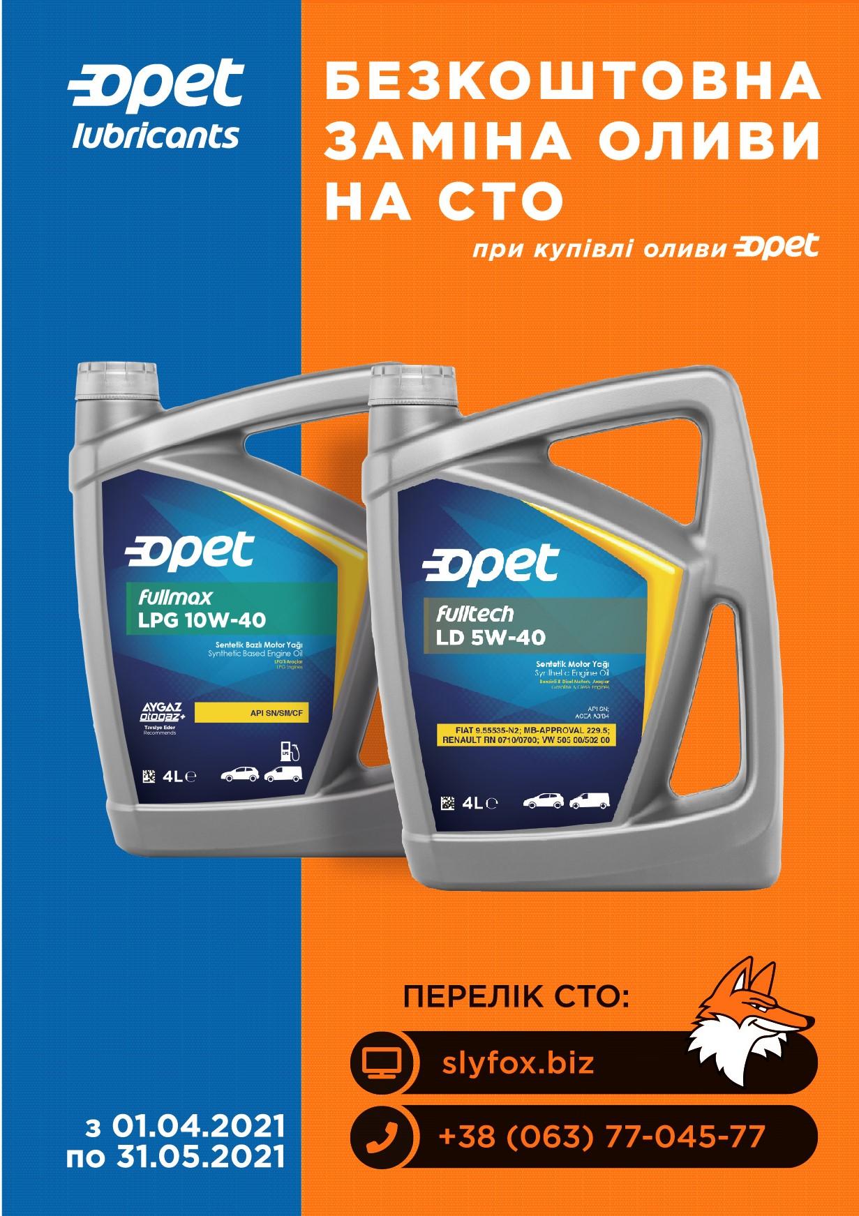 Безкоштовна заміна оливи на СТО від SlyFox