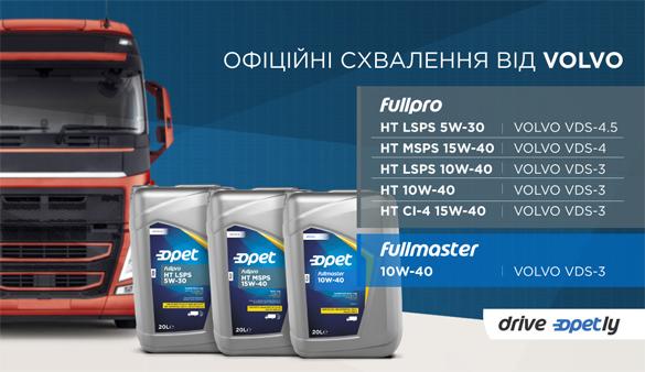Для вантажівок VOLVO обирайте схвалені автовиробником оливи Opet